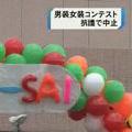 『学園祭の「男装女装コンテスト」、性同一性障害支援団体の抗議で中止!!』