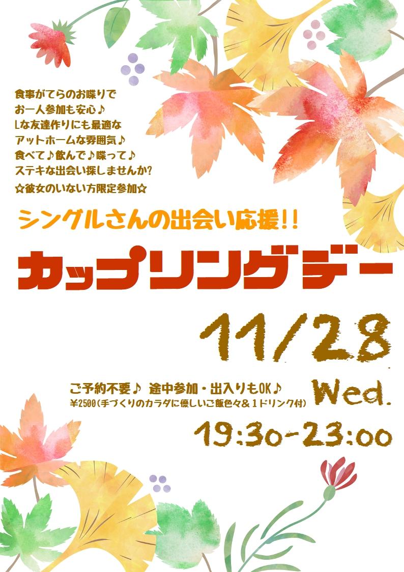 ★11/28シングルさん出会いイベント@大阪・十三★