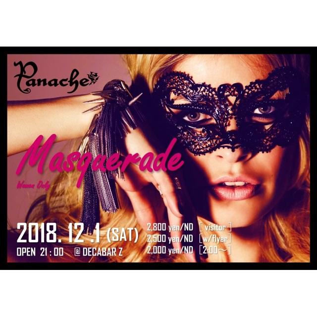 12/1(土)パナシェ Masquerade
