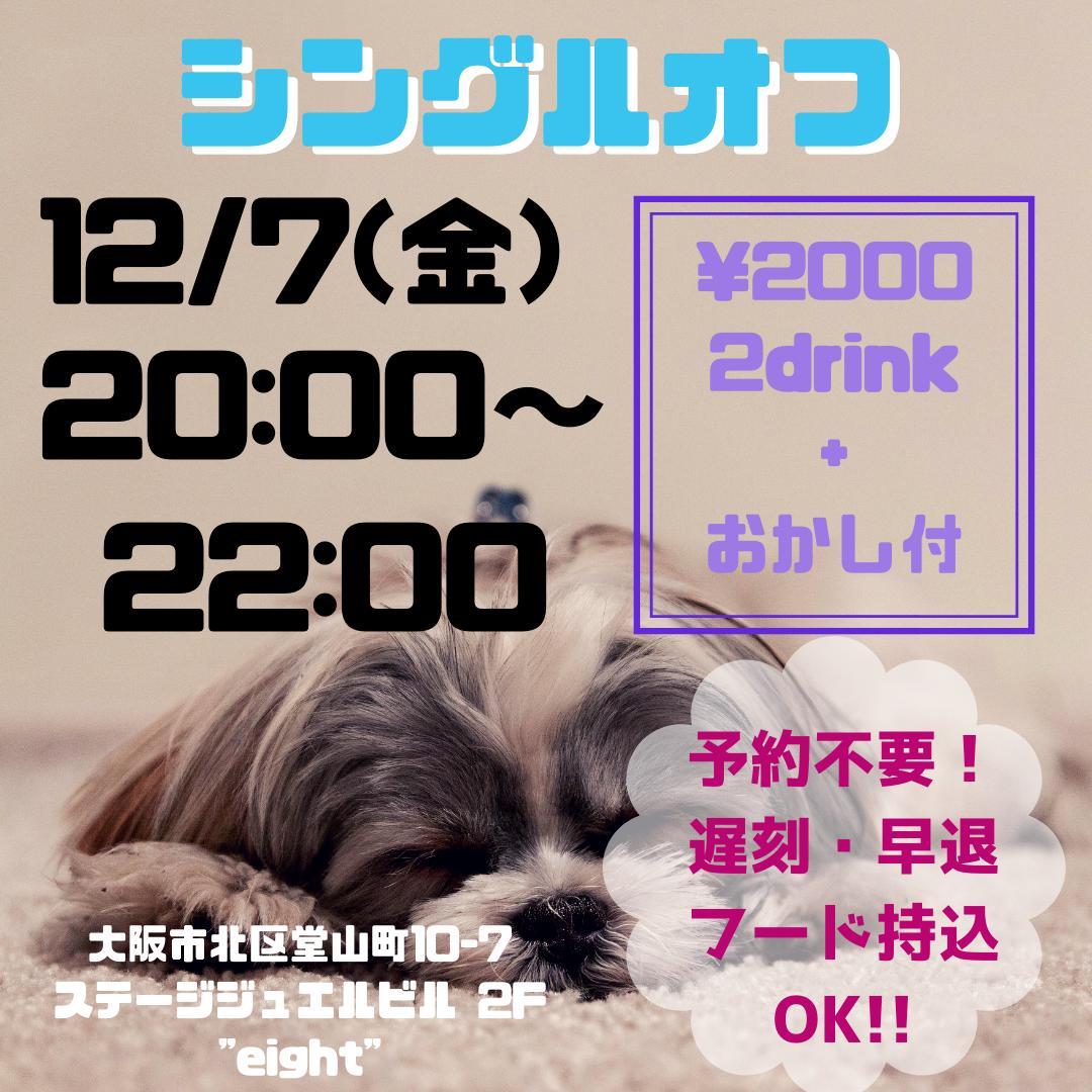 【堂山】12/7(金)シングルオフ@eight