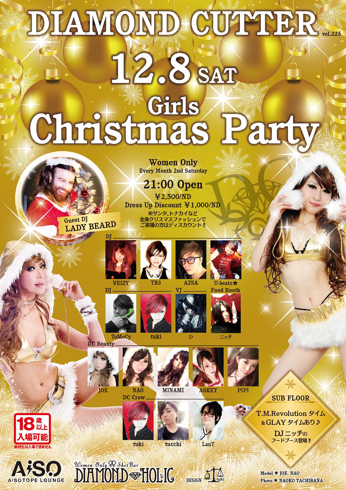12/8(土)♀♀DC★クリスマスParty★