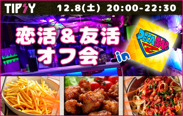 12/8(土)TIPSY恋活&友活オフ会 in新宿デカバーZ