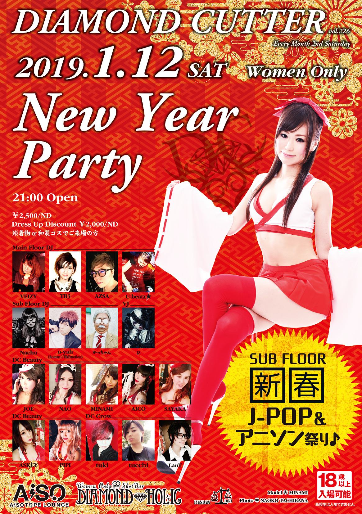 1/12(土)DIAMOND CUTTER★New Year
