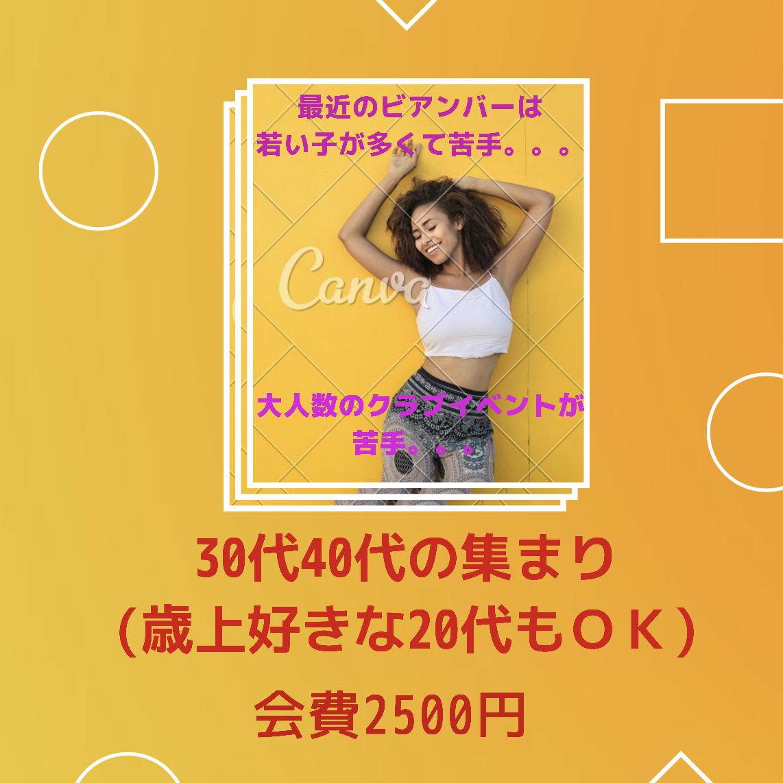 【大阪】未婚30代40代の集まり(歳上好きな20代もOK)