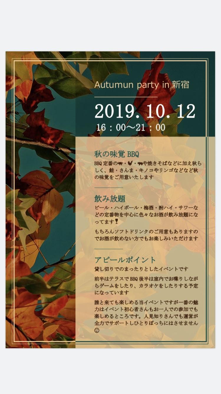 【残り5人】Autumn party in新宿