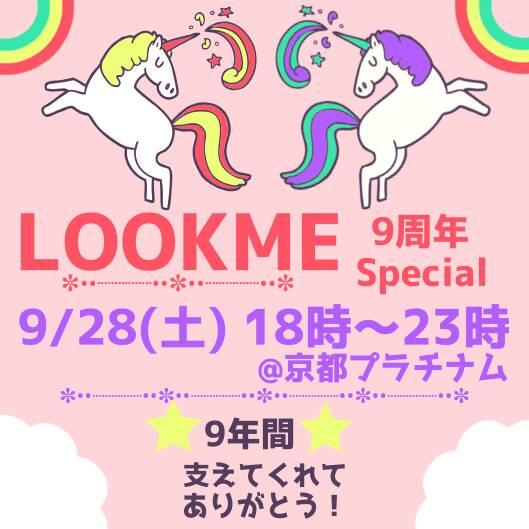 【京都】LOOKME9周年イベント!