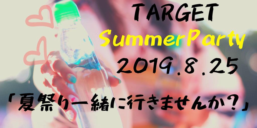 夏祭り風味なイベント!静岡!