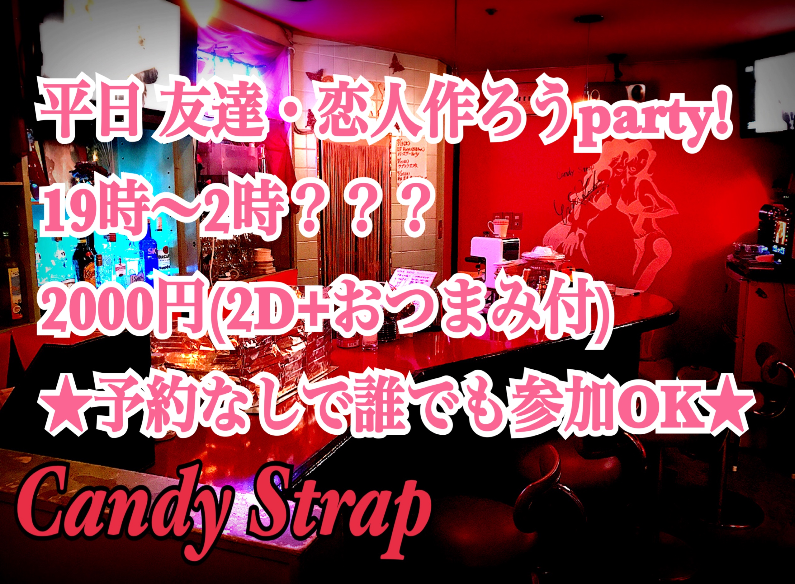名古屋Candy平日オフ会