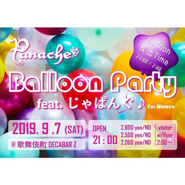 9/7(土)パナシェBalloon Party