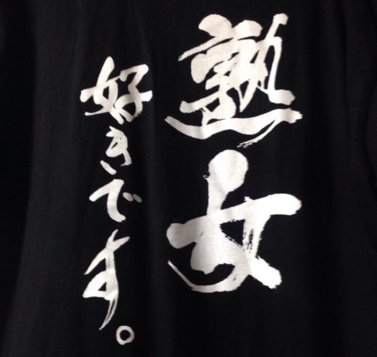 10/12(土)『美熟女好きオフ会』