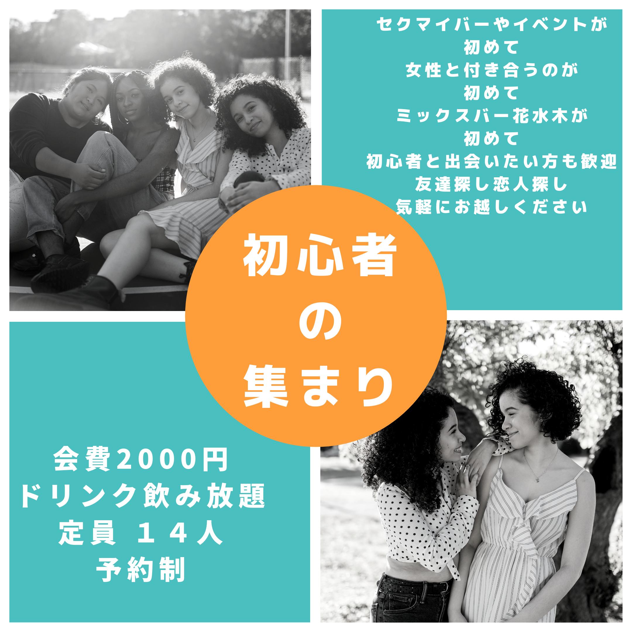 【今日開催あと2人募集】初心者の集まり 〜友達・恋人探し〜