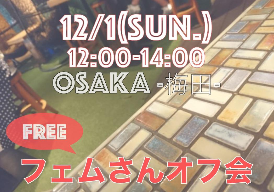 ※残り1名※【大阪】12月1日(日)フェムさんオフ会