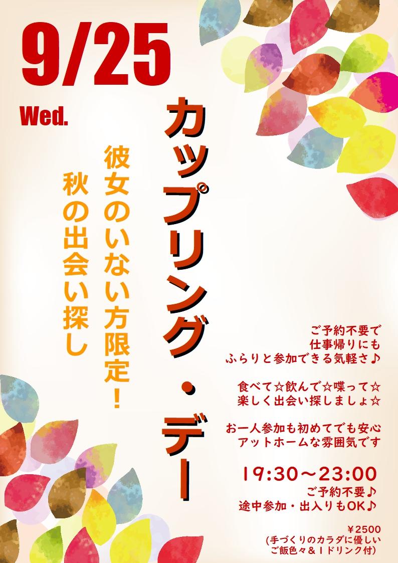 シングルさん秋の出会いイベント@大阪