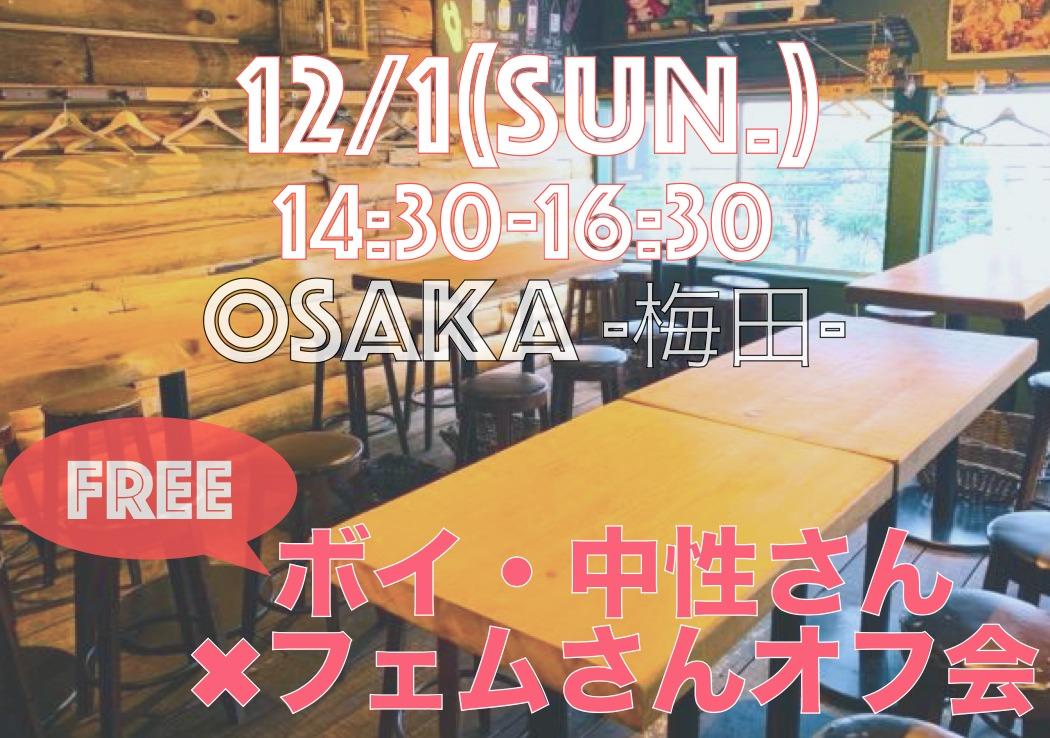 現在20名【大阪】12/1(日)ボイ中性さん&フェムさんオフ
