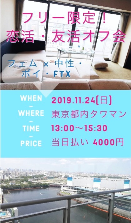 Xmas前SP企画!「フェム×中性・ボイ・FTX」恋活オフ会