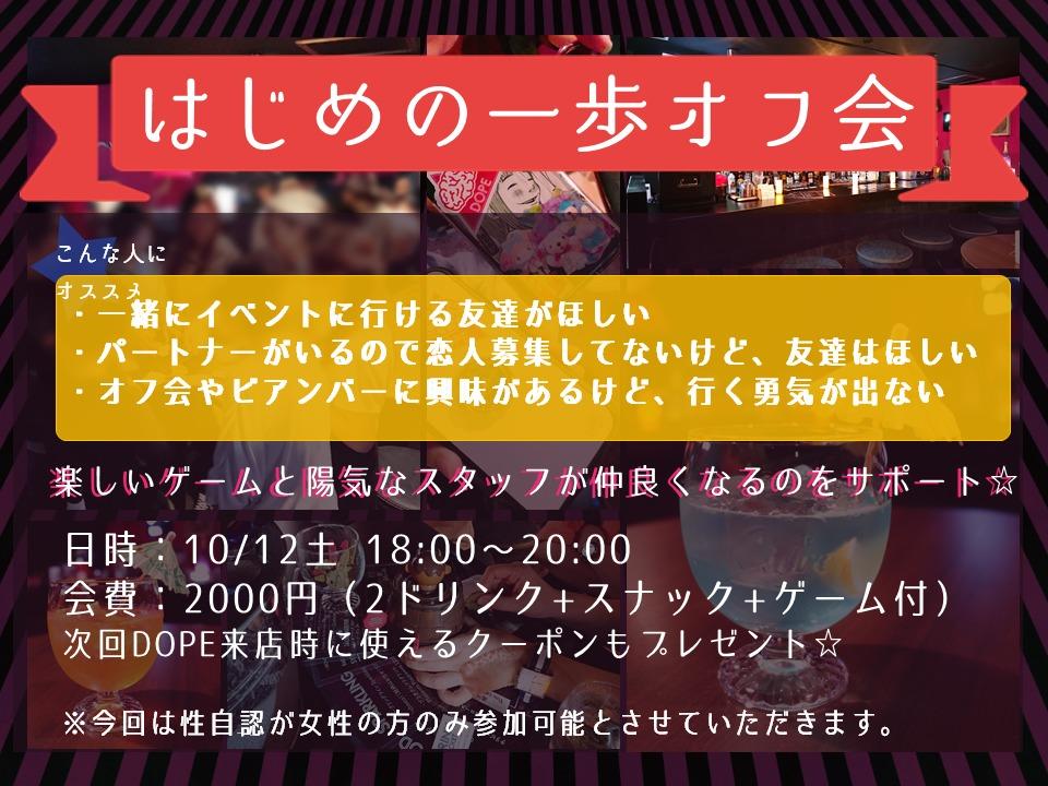 【中止】【大阪】はじめの一歩オフ会