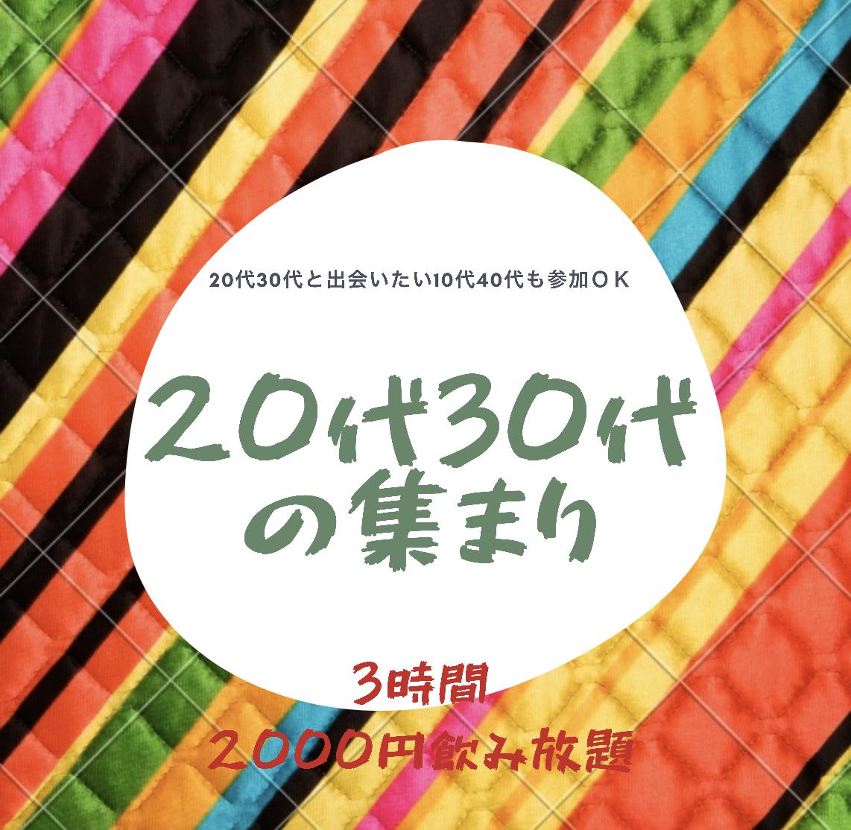 後3人募集中【大阪 】20代30代の集まり