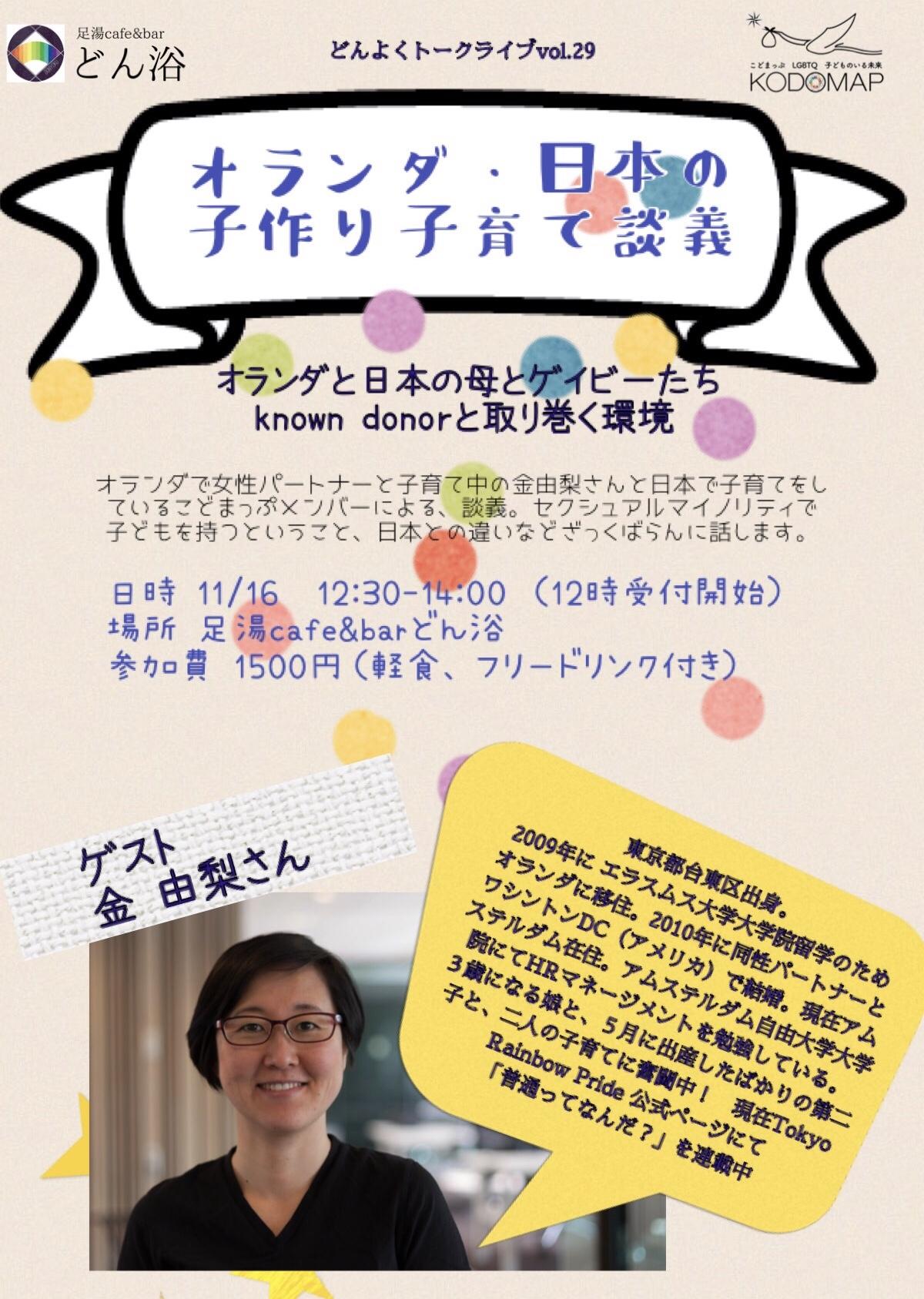 オランダ×日本の子作りと子育てfor LGBTQ
