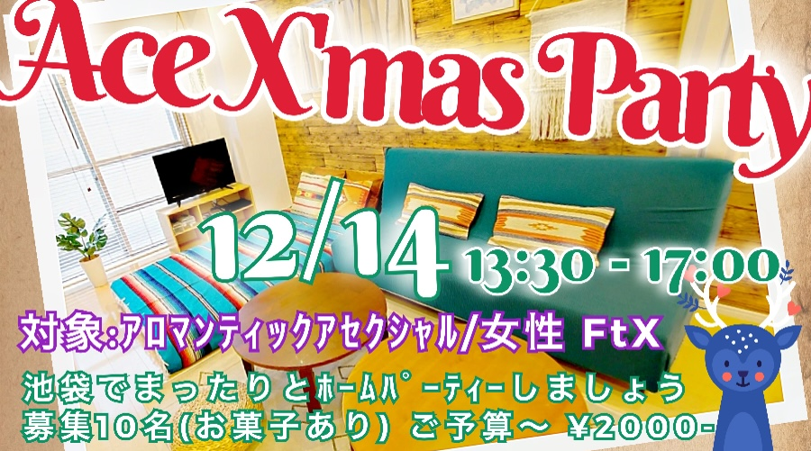 Ace(アロマアセク)Xmas party‼︎‼︎