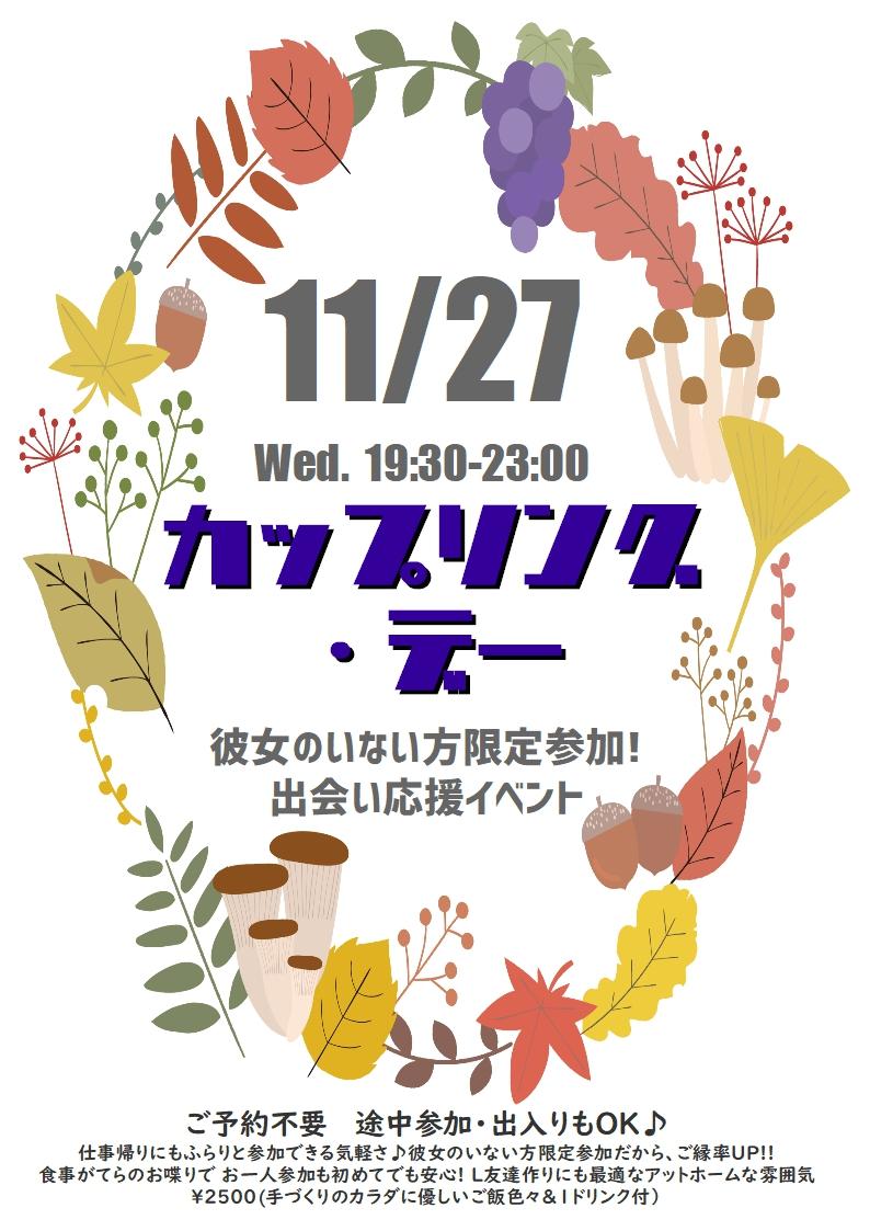 ★シングルさんの出会い応援☆イベント@大阪
