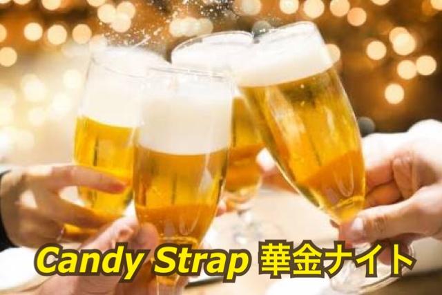 名古屋Candy華金ナイト