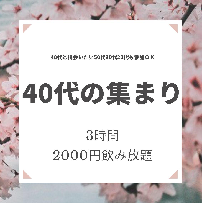 【大阪】未婚40代の集まり(40代と出会いたい他の年代もOK
