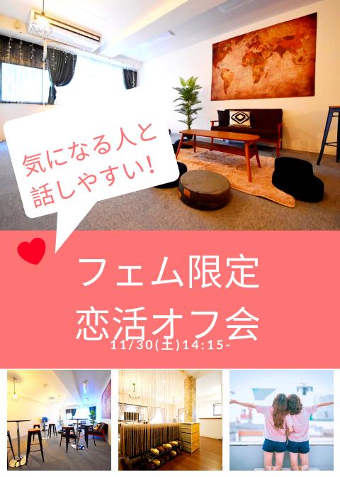 【フェム限定】Xmas前!恋活オフ会 in 東新宿