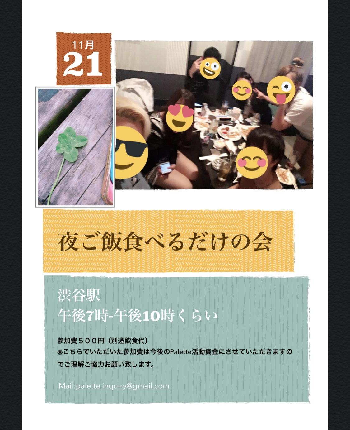 【当日参加OK】夜ご飯食べるだけ会in渋谷