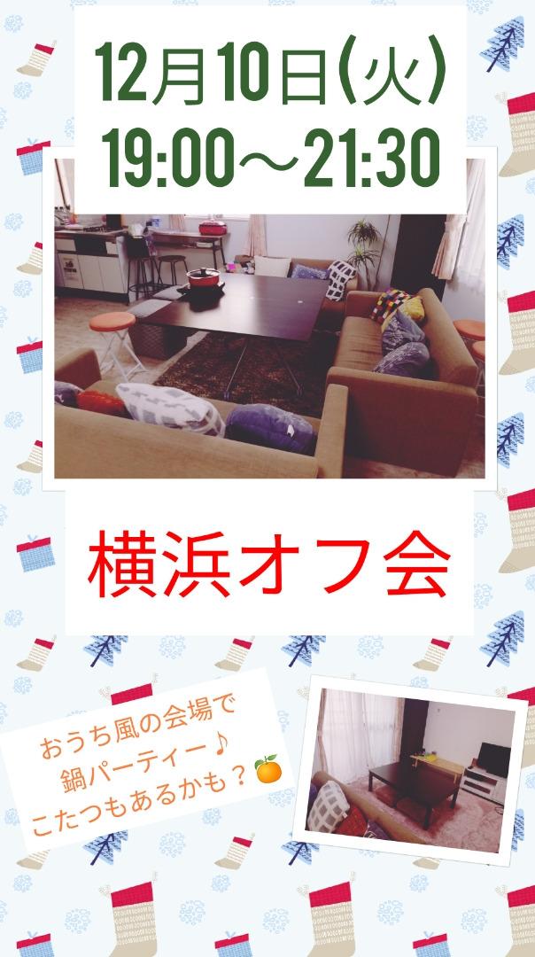 【満席御礼!】「横浜オフ会」おうち風鍋パーティー