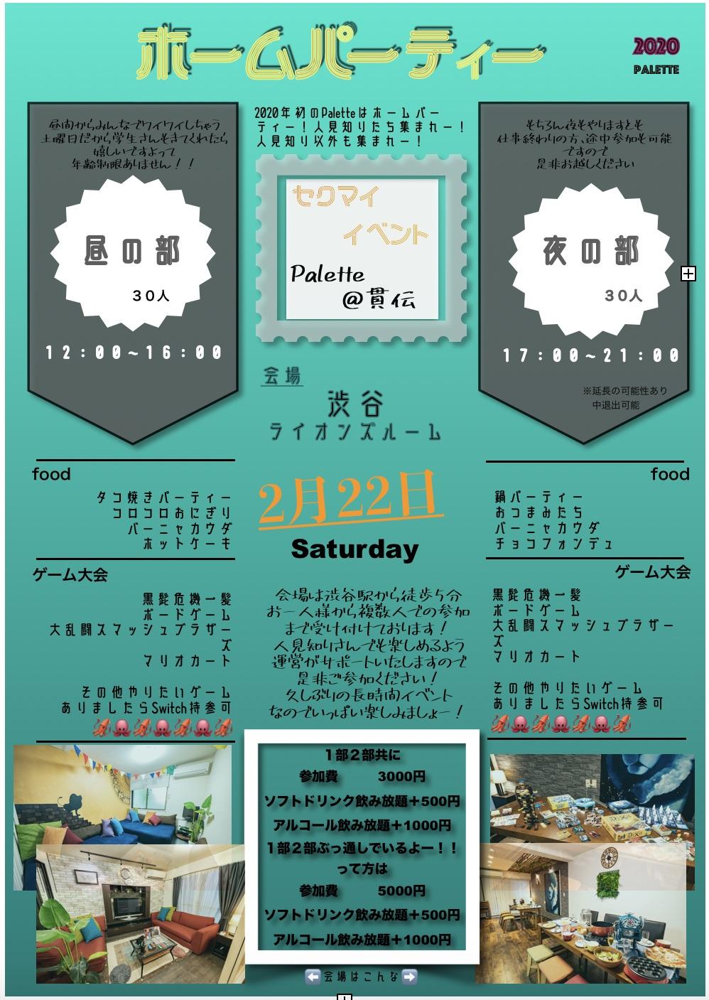 Paletteホームパーティーin渋谷