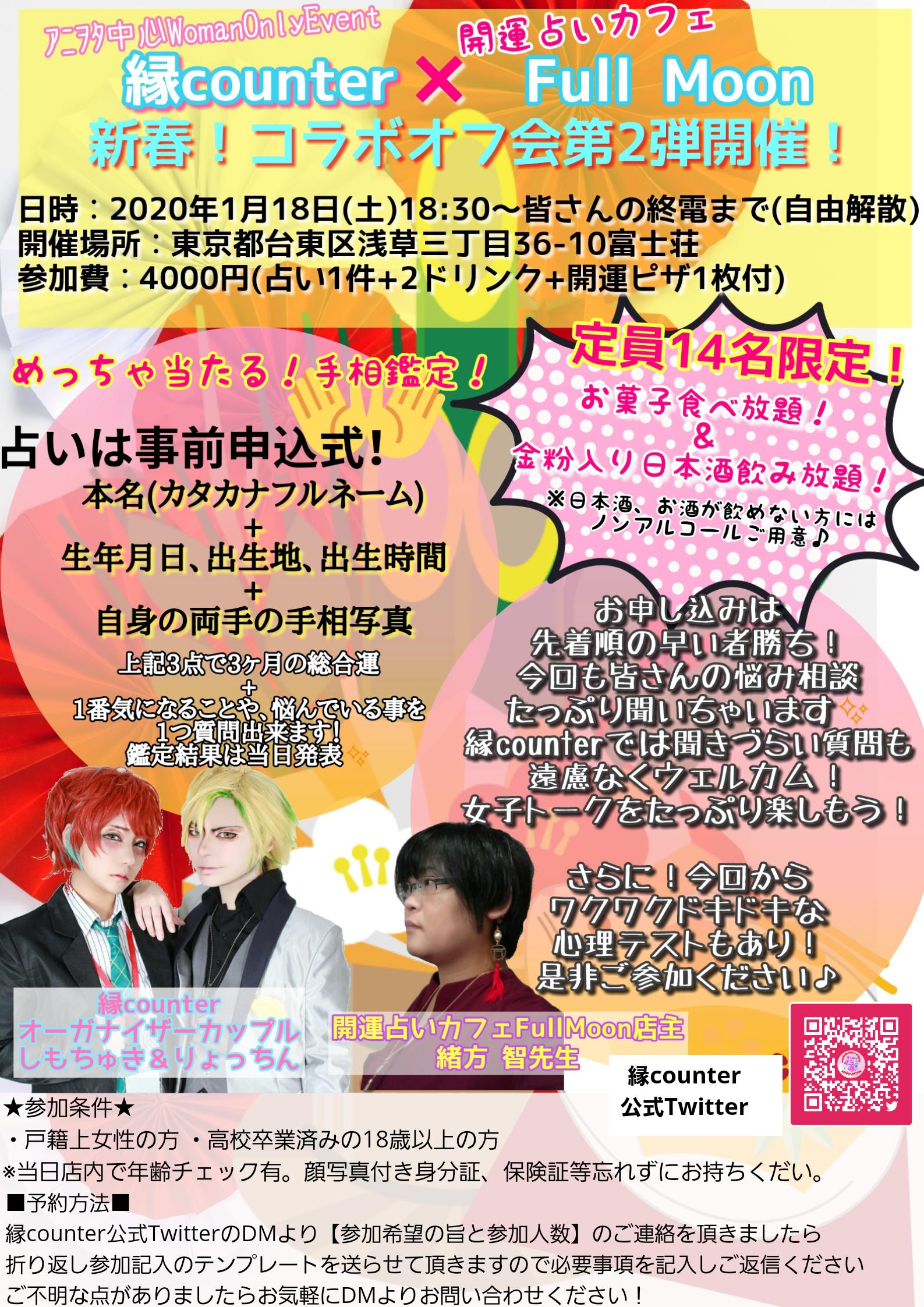 満員御礼!キャンセル待ち!14名限定浅草で新年占いオフ会開催