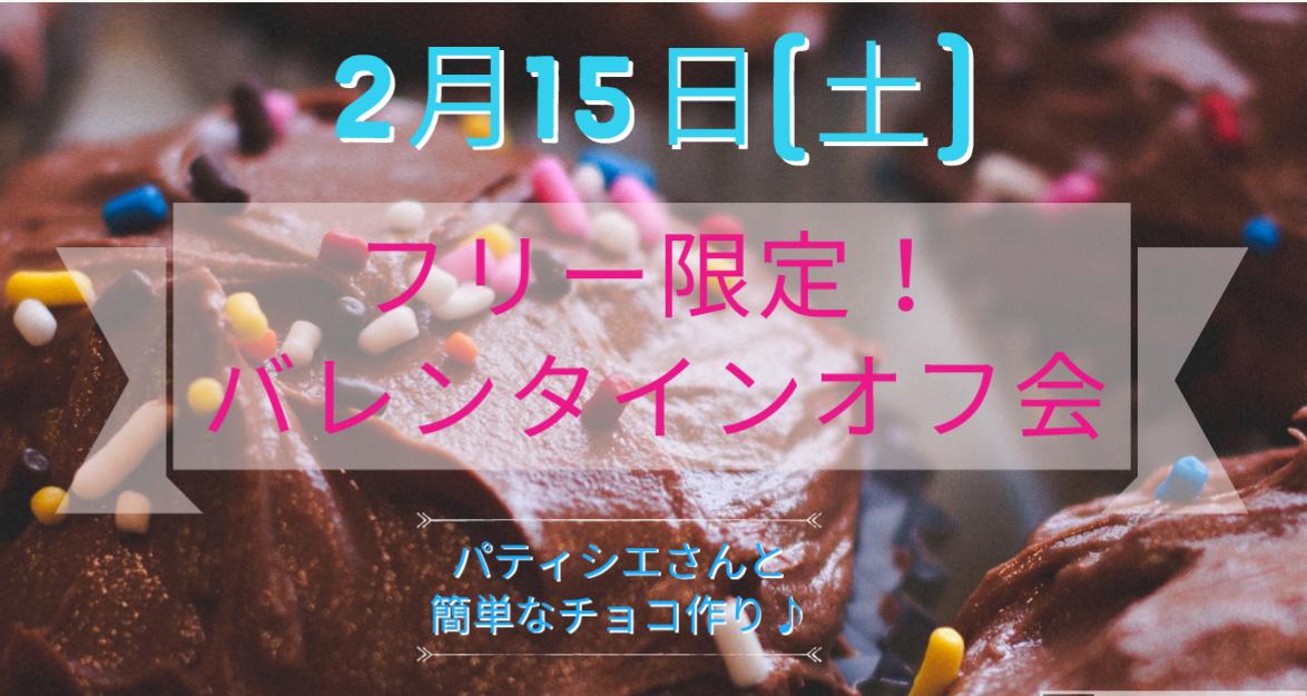 【当日まで受付中✨】バレンタインチョコオフ会(フリー限定)