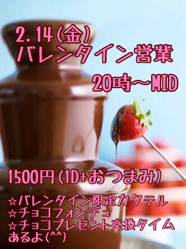 2.14(金)CandyStrapバレンタイン営業
