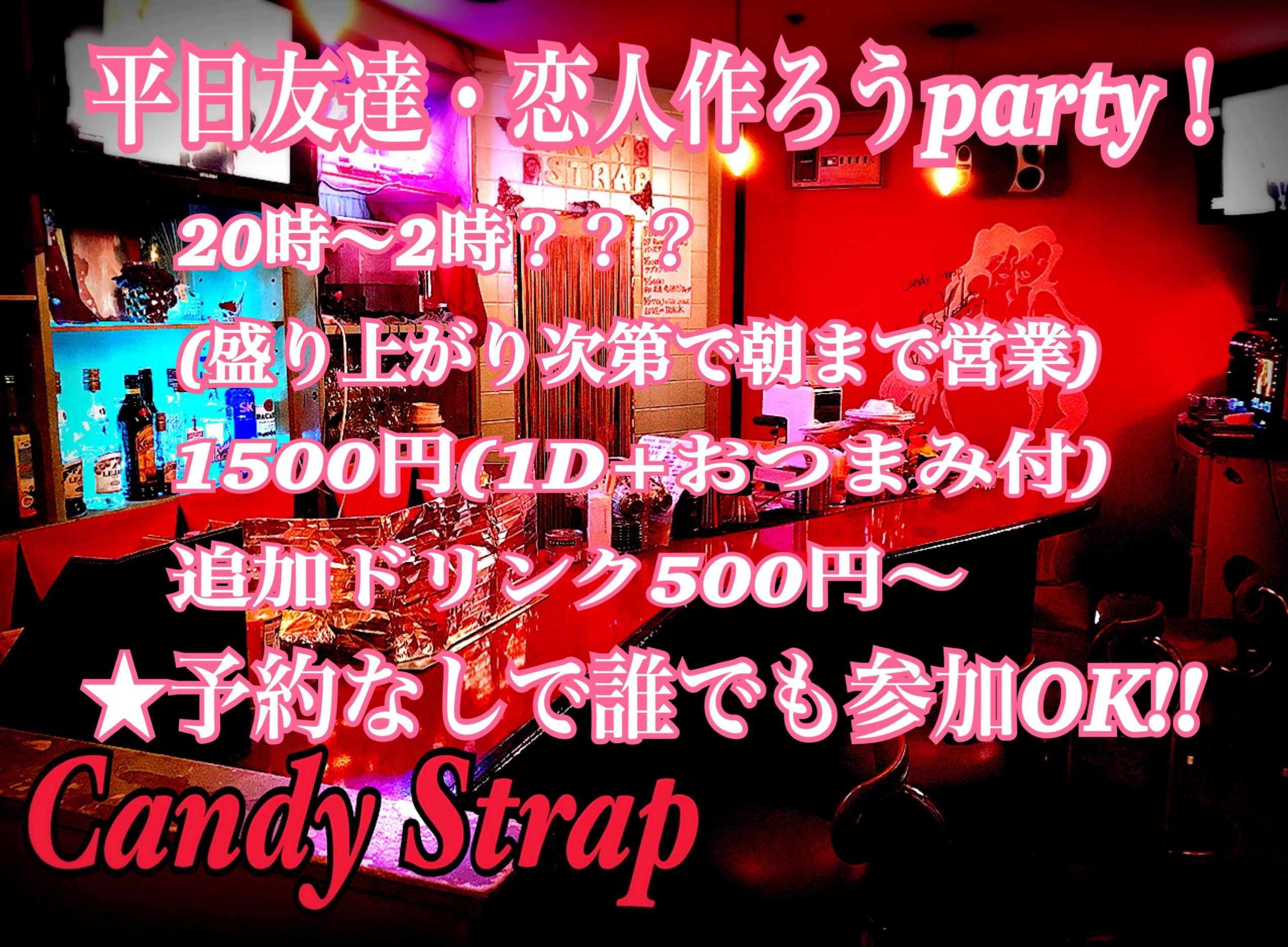 2.17(月)名古屋平日オフ会