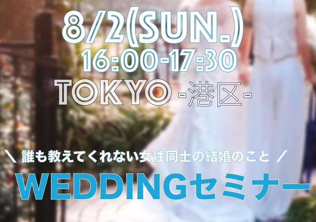 残り2名【東京】8/2(日)女性同士のWeddingセミナー