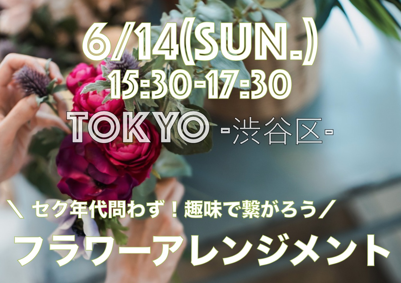 ※延期※【東京】6/14(日)フラワーアレンジメント