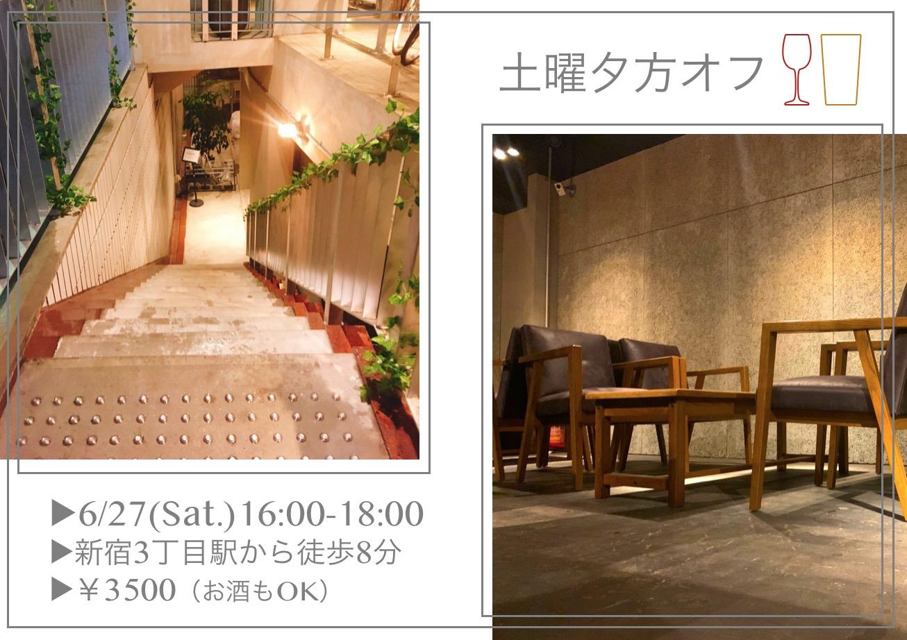 6/27(Sat.)土曜夕方オフ-新宿※20名限定※