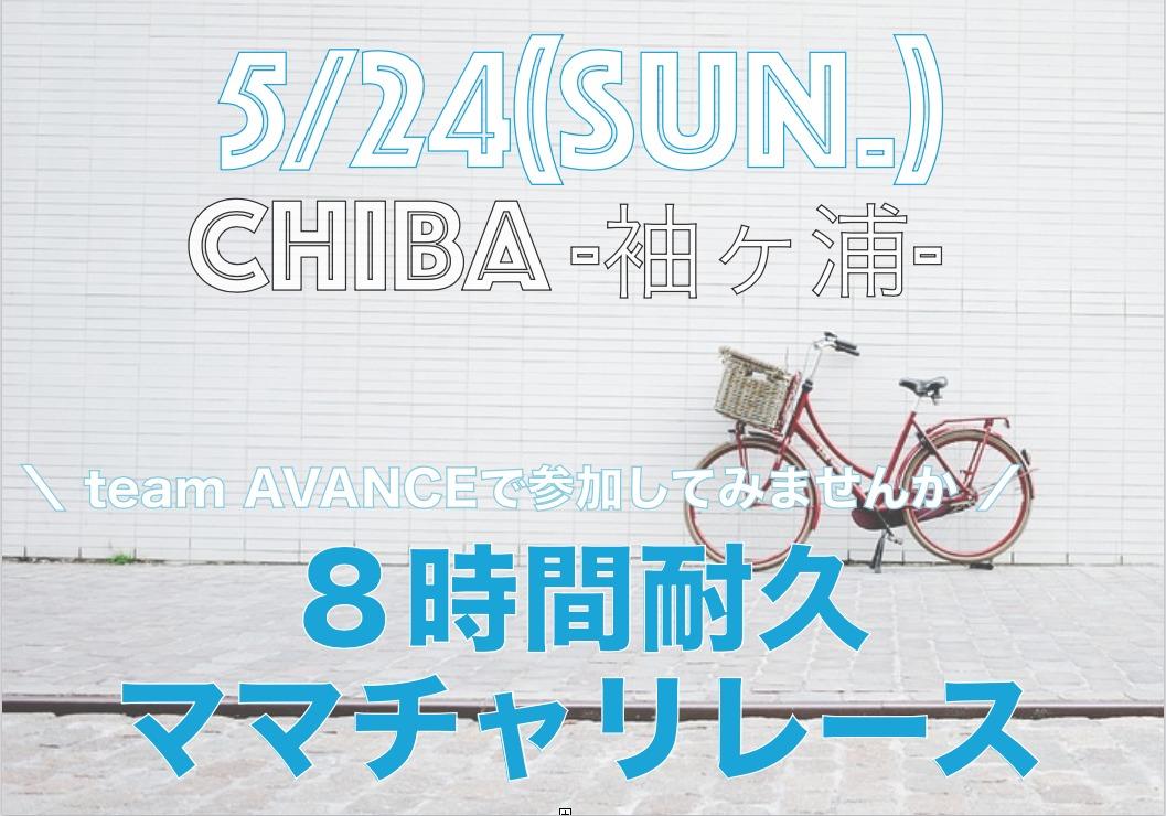 ※延期※【千葉】8時間耐久ママチャリレース!