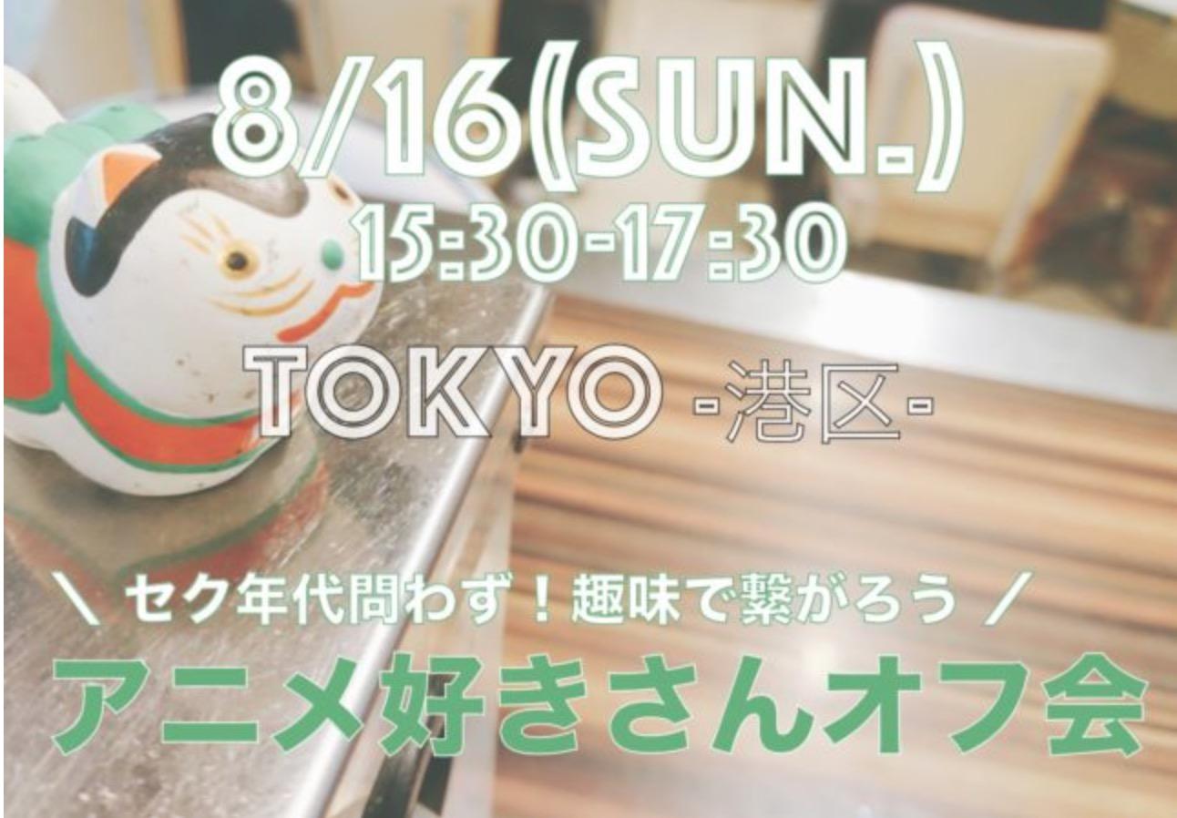 !飛び込み参加OK!【東京】8/16(日)アニメ好きさんオフ