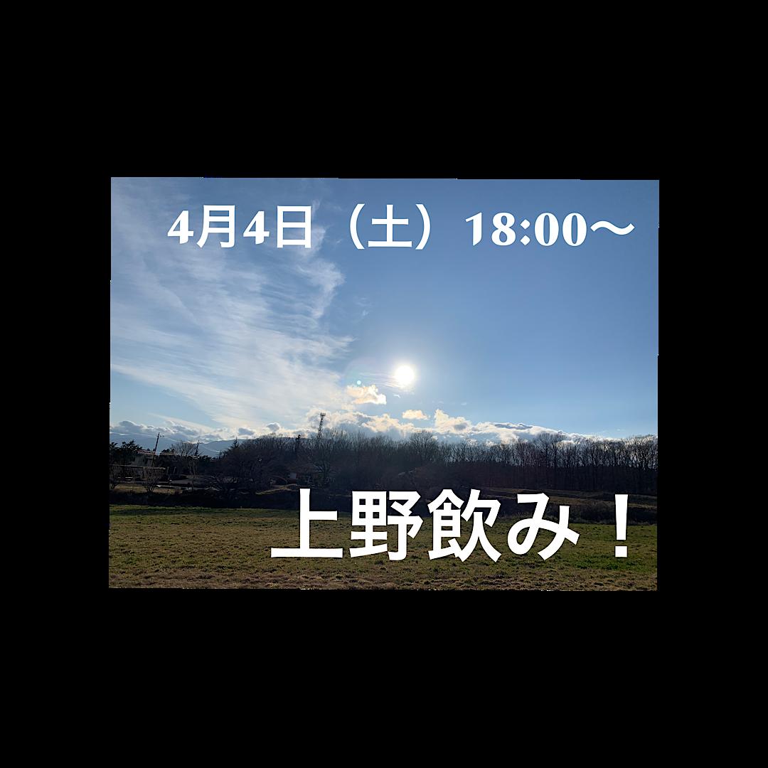 4月4日土曜日上野オフ会!