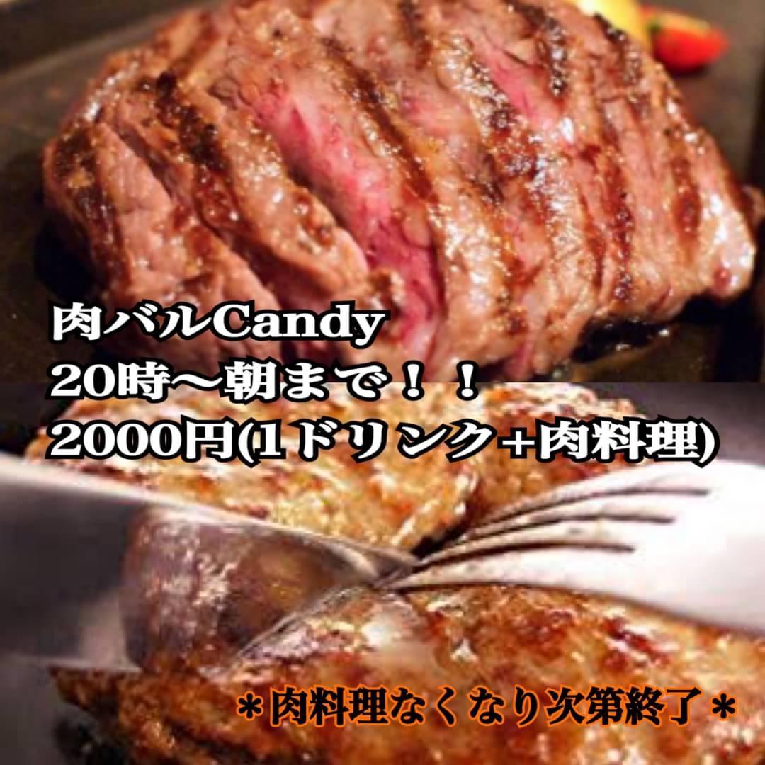 3.28(土)肉バルCandy