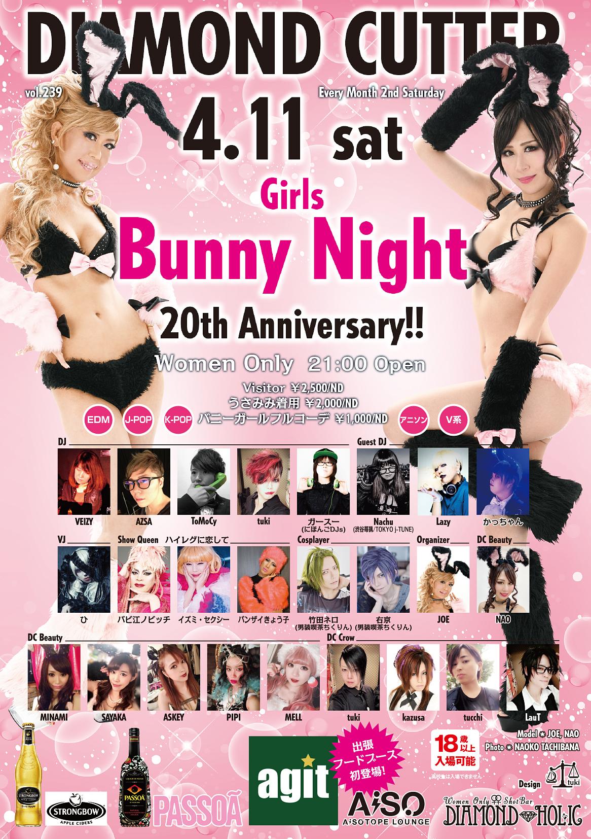 4/11(土)DC20周年★Bunny Night★