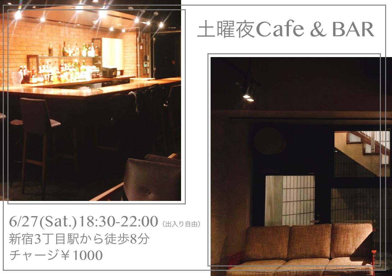 延期:6/27(Sat.)土曜夜Cafe&BAR