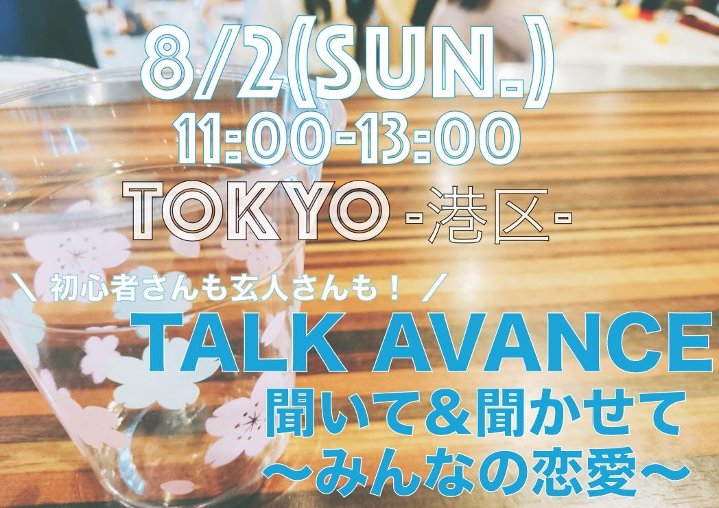 【東京】8月2日(日)Talk AVANCE