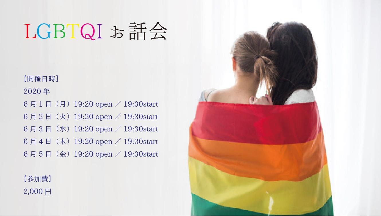 LGBTQIお話会