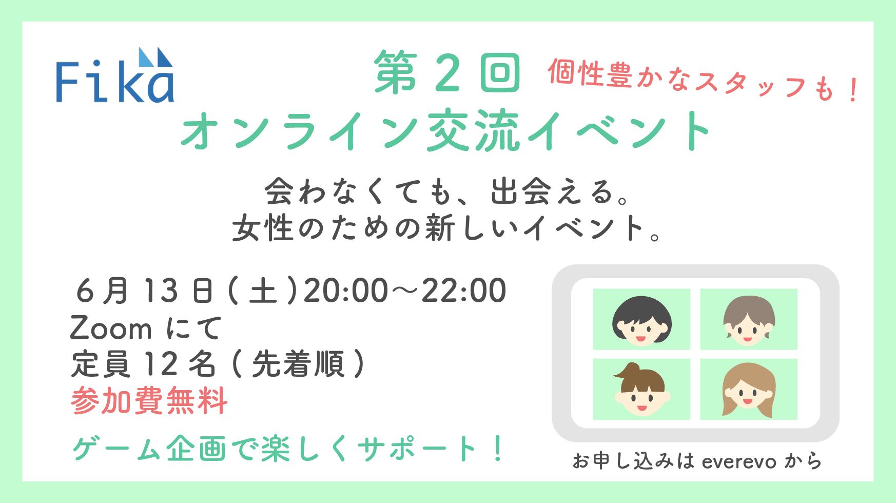 【残席わずか!】第2回Fikaオンライン交流イベント