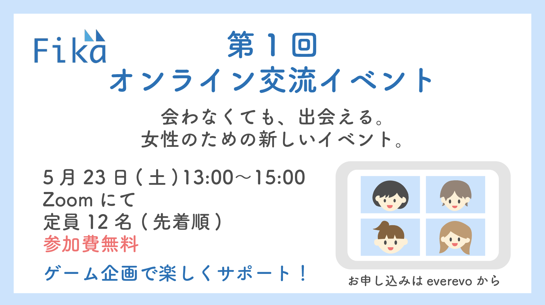 第1回 Fikaオンライン交流イベント