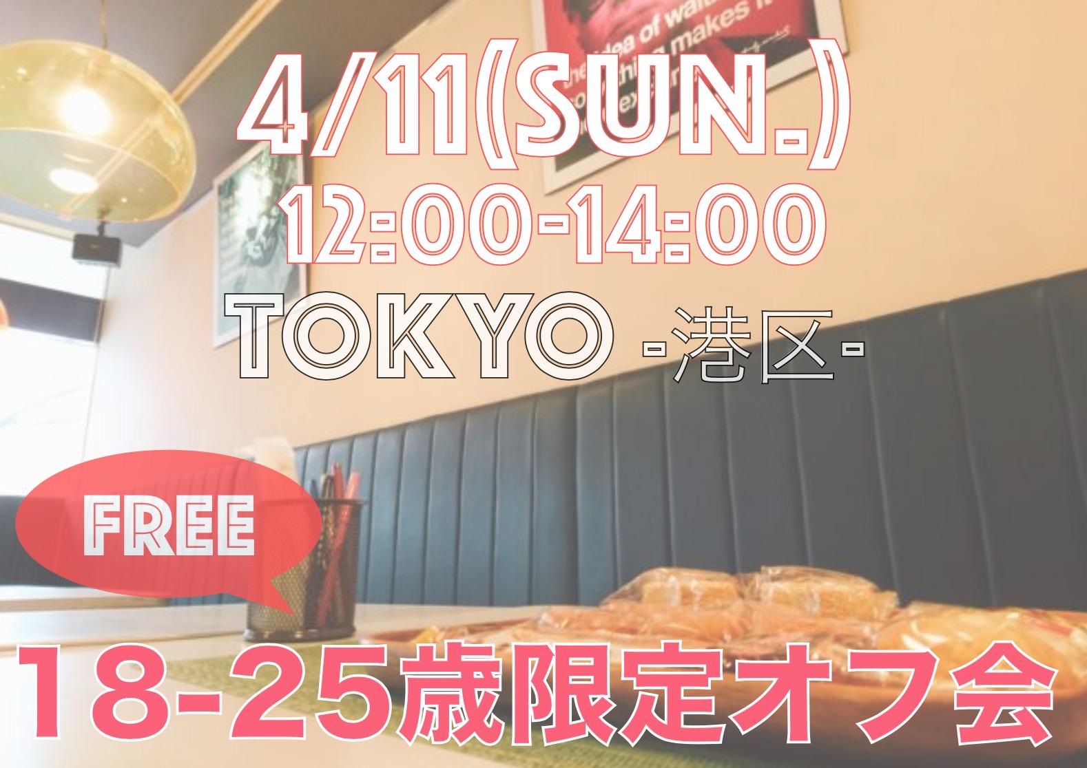 ※満席※【東京】4/11(日)18-25歳さんオフ