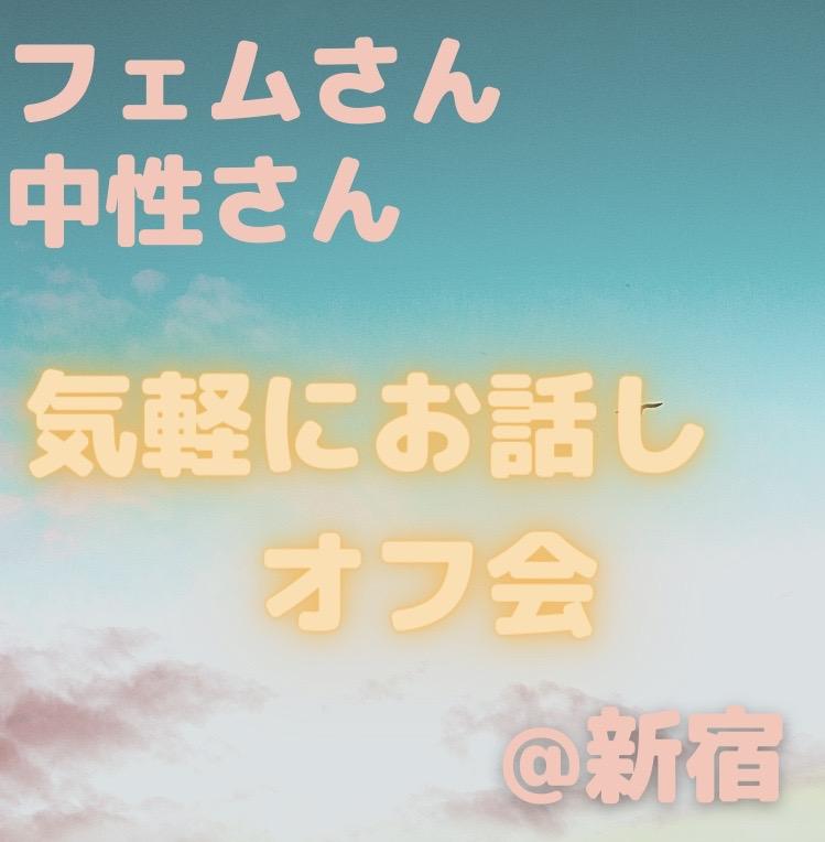 【満席】フェムさん・中性さん集まれ~!