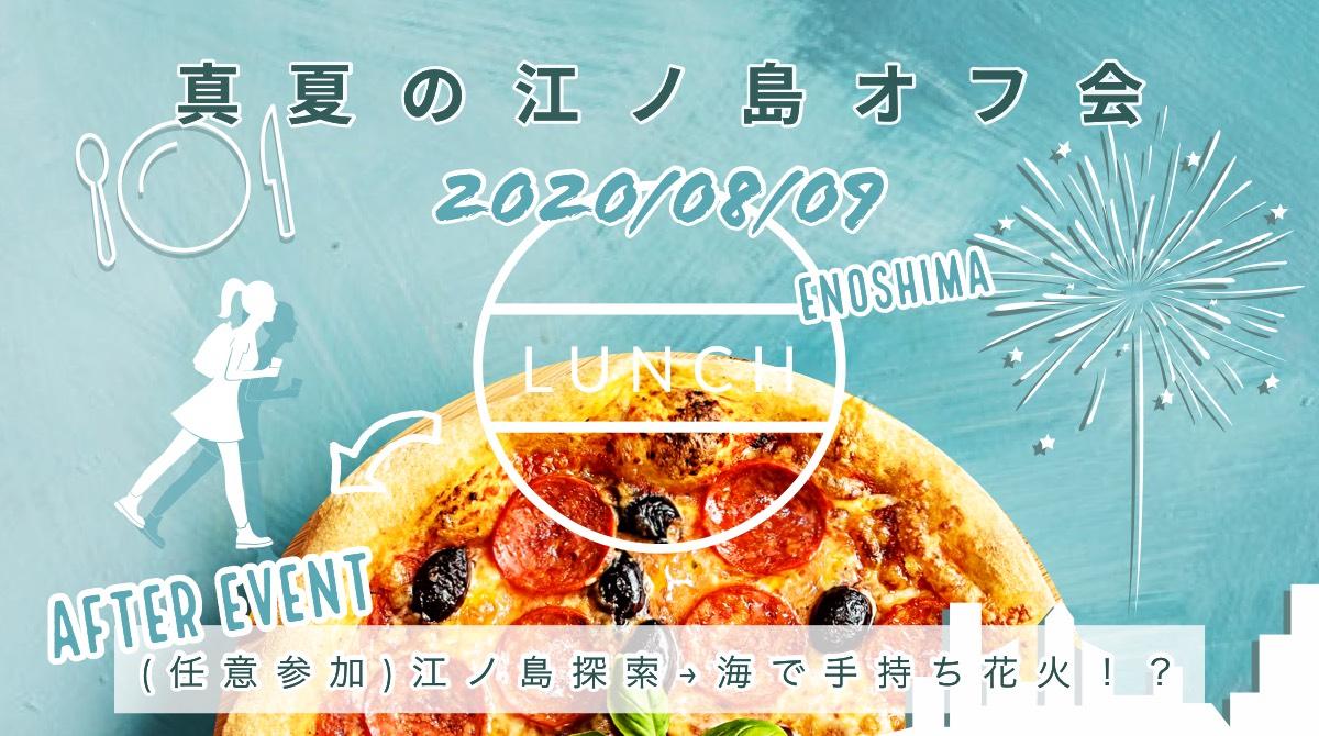 【満席】真夏の江ノ島オフ会☀️